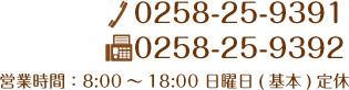お問い合わせは「0258-25-9391」